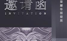 时尚炫酷商务活动晚会宴会发布会答谢会邀请函H5模板缩略图
