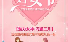 温馨浪漫设计风格粉色38妇女节商场购物促销宣传通用H5模版缩略图