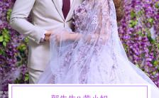 紫色薰衣草浪漫唯美婚礼邀请函H5模板缩略图