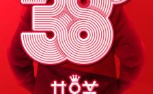 温馨浪漫设计风格玫红色妇女节致敬女性群体宣传通用H5模版缩略图