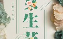 极简小清新女生节表白相册H5模板缩略图