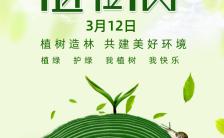 清新文艺绿色公益环保植树节宣传手机H5模版缩略图