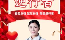 温馨浪漫设计风格玫红色武汉疫情妇女节致敬女性群体宣传通用H5模版缩略图