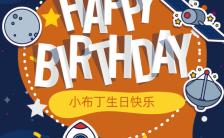 宇宙男宝生日周岁百天生日宴客贺卡生日祝福H5模板缩略图