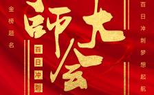 红色励志誓师大会高考百日冲刺倒计时手机H5模版缩略图