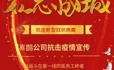 红色党政众志成城抗击疫情H5模版缩略图