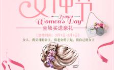 约惠女神38妇女节女神节女王节清新粉色手绘促销宣传H5模板缩略图