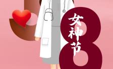 祝战斗在疫情一线的女英雄三八女神节节日快乐H5模版缩略图