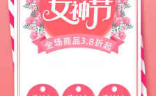 38女神节女王节妇女节商家促销宣传H5模板缩略图