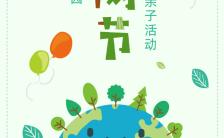 312植树节活动植树造林公益宣传保护环境爱护环境H5模板缩略图