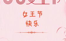 清新文艺女神节三八节妇女节祝福女王节祝福H5模板缩略图