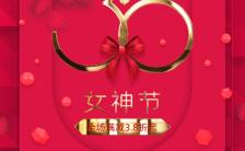 喜庆红金38妇女节女神节活动促销宣传H5模板缩略图