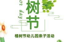 手绘设计风格312植树节幼儿园亲子活动宣传教育培训行业H5模版缩略图