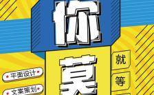 创意招聘春季招聘黄色扁平卡通H5模板缩略图