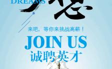 时尚简约互联网招聘春招秋招社招企业宣传H5模板缩略图