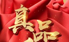中国红高端大气315商家活动促销H5模板缩略图