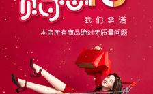 红色315放心购格服饰鞋包女性用品促销宣传H5模板缩略图