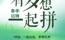 简约小清新春季招聘企业公司招聘H5模板缩略图