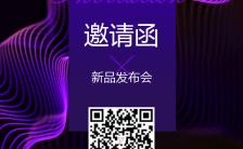 高端紫色时尚动态新品发布会邀请函H5模板缩略图