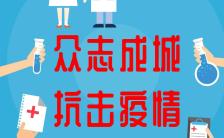 众志成城抗击疫情防控新冠抗击肺炎H5模板缩略图