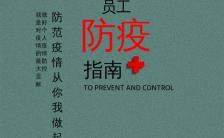 简约大气设计防范疫情防范新冠病毒防疫知识宣传H5模板缩略图