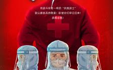 大气红色医护团队新型肺炎冠状病毒疫情防范预防宣教H5模板缩略图