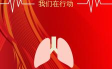 大气红色简约新冠状病毒知识普及H5模板缩略图