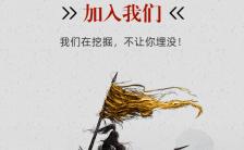 中国风水墨人才招聘招募企业宣传H5模板缩略图