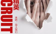 简约风社招春招秋招校园招聘企业宣传H5模板缩略图