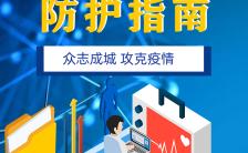 蓝色科技风返岗防护指南疫情防护宣传册H5模板缩略图