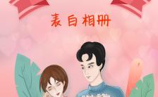 唯美浪漫设计风格粉色白色 情人节表白相册情侣相册宣传通用H5模版缩略图