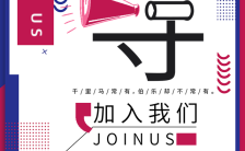 简约大气高端商务蓝企业公司招聘春招秋招H5模板缩略图