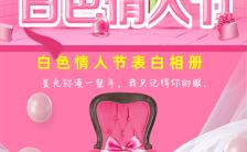 简洁大气设计风格粉色温馨浪漫情人节表白相册H5模版缩略图