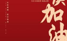 武汉加油共度疫情宣传手册h5模板缩略图