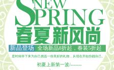春季上新文艺清新新品促销优惠活动H5模板缩略图