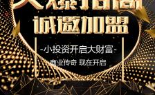 高端黑金酷炫火爆招商加盟活动宣传H5模板缩略图