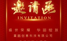大红高端展会酒会晚会宴会开业发布会邀请函H5模板缩略图