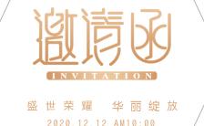 现代时尚展会酒会晚会宴会发布会邀请函H5模板缩略图