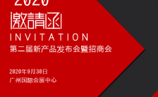 现代简约风企业招商新产品发布会邀请函H5模板缩略图