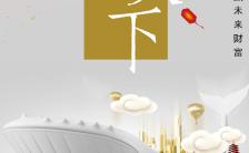 金色高端企业招商合作加盟峰会邀请函通用H5缩略图