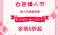 粉色唯美精致浪漫314情人节商家促销活动宣传H5模板缩略图