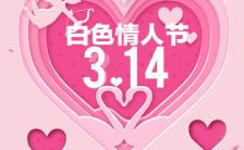 粉色唯美浪漫314情人节美妆促销宣传H5模板缩略图