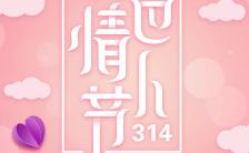 粉色浪漫唯美314情人节商家推广促销活动宣传H5模板缩略图