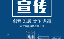 蓝色互联网科技企业介绍企业画册企业宣传H5模板缩略图