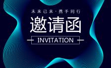 互联网科技新产品发布会邀请函企业宣传H5模板缩略图