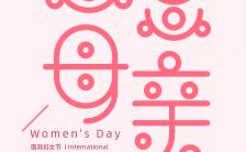 粉色卡通母亲节妇女节妈妈祝福贺卡H5模板缩略图
