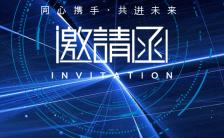 蓝色商务科技互联网IT展会会议邀请函H5模板缩略图