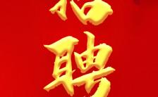 红金色精美中国风春节招聘企业通用H5模板缩略图