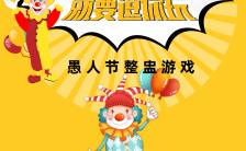 黄色创意卡通风愚人节整盅游戏宣传H5模版缩略图