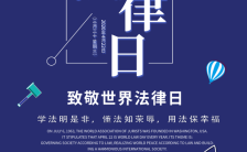 蓝色致敬世界法律日宣传H5模板缩略图
